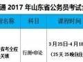 2017年东营事业单位笔试成绩查询