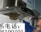 专业家庭保洁工程保洁单位保洁公司专业清洗油烟机