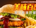 炸鸡汉堡加盟哪家好西式快餐加盟如何开家炸鸡汉堡店