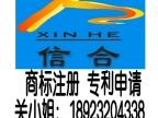 中国商标网商标转让 /提供佛山禅城转让商
