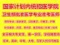 中医学专业全日制普通大专2018年招生简章