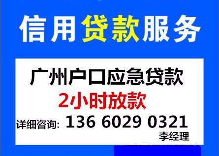 广州户口身份证贷款.广州本地人应急贷款.广州户口借款