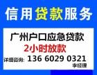广州户口应急贷款 广州本地人快速贷款怎么办理