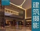 上海摄影 室内空间拍摄 专拍店铺客房民宿会所 平面摄影师