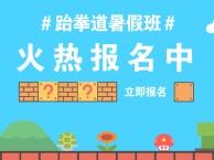 上海浦东塘桥跆拳道暑假班/上海周浦康桥跆拳道暑假班/火热报名
