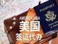 一手公司 专业办理美国签证