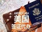 专业办理美国十年多次往返签证,不成功不收费