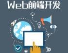上海Web开发培训费用贵吗