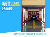 云南全自动洗车机价格-远航机械设备提供优惠的全自动洗车机
