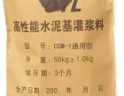 灌浆料压浆料灌浆树脂兰州银川吴忠宁东青海西宁奥泰利厂家直销