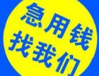 南京江宁急用钱 13813923507