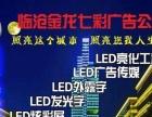 临沧金龙七彩广告公司