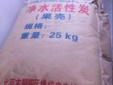 上海优质果壳活性炭市场行情