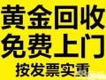 柳州回收黄金钻戒 名包名表笔记本等 典当抵押
