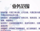 安庆慧龙财务代理记账做账报税注册公司活动期间免费