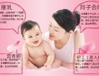 产后发汗加盟 月满馨母婴护理中心加盟 家政月嫂加盟