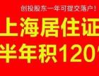 创新创业 投资 企业人才上海落户政策