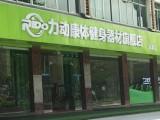 广州力动康体健康科技有限公司深圳分公司