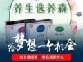 【蓓俪芙养森瘦瘦包】加盟官网/加盟费用/项目详情