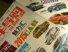 从9几年的到15年的汽车杂志;发烧音响杂志;都有