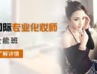 重慶萬州區化妝培訓學校 萬州區彩妝培訓學校