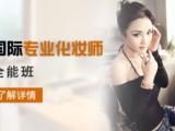 重庆渝中区学彩妆学校 学习多久