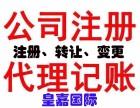 记账报税专利申请注册深圳公司注册商标