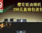 福州二手空调出售、出租。出售冰箱 热水器 油烟机等