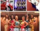 礼仪 模特 外籍 乐队 唐人艺术家 质优价廉