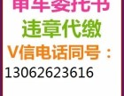 滁州违章代办,委托书,审证补证临牌价格美丽