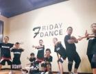 星期舞国际舞蹈培训中心开设成人班少儿明星班