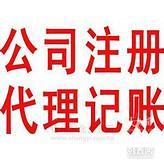 涿州注册公司 代理记账(全程代办)