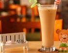 广州缤果奶茶加盟一条龙服务式的开店 让您省事省心