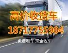 上海货车回收公司,上海货车回收价格