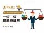 2018年一级建造师培训/免费 扬州江都区一级建造师培训班