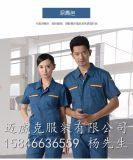 吉林市企事业单位统一服装 吉林市劳保工作服