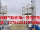 淄博环保废气吸附箱、环保废气UV光氧催化(誉信定制)价格低质