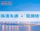 港珠澳大桥粤港两地车牌到底有什么优势?