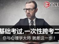 南京心理咨询师报名 南京心理咨询师16年考试培训