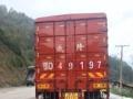 前四后八厢式货车