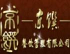 京馔烘焙加盟