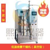 上海真空低温喷雾干燥机厂家 熙扬1500D低温喷雾干燥机价格