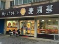 全国加盟炸鸡店排行榜 麦嘉基汉堡开店怎么样?