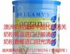 BC直购进口清关,澳洲奶粉跨境直邮中国正规阳光清关
