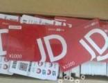 高價回收京東e卡回收京東禮品卡回收城鄉貿易購物卡