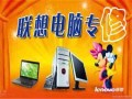 广州联想笔记本维修LENOVO笔记本服务站点