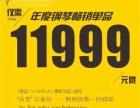 永欣琴行全新品牌钢琴只需要11999元