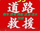 柳州拖车电话道路救援公司汽车救援拖车维修/搭电.换胎紧急救援