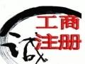 枣庄代办公司注册,商标注册,公司转让,代理记账报税