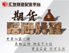 北京汇发网诚招期货居间代理-资金安全-可日结!